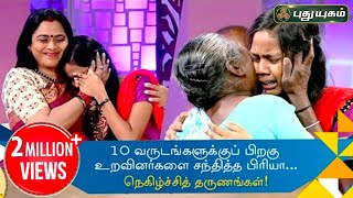 Priya Re-joining with her Family Members after 10 Years | Uravai Thedi | 21/10/2016