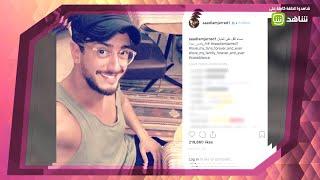 بعد اعتقال الفنان سعد لمجرد... النساء تطلق هاشتاج لمطالبة الإذاعات بعدم بث أغانيه