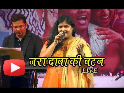 Marathi Lavani Song - Jara Daba Ki Button - Live Performance - Maithili Panase-Joshi - Movie Popat