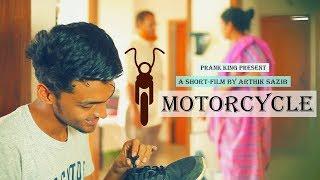 Motorcycle |  মোটরসাইকেল | Best Bangla Emotional Short Film | Prank King Entertainment
