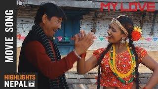 Sanu Maya - New Nepali Movie MY LOVE Song 2017/2074 | Ganesh Lama, Sheetal Shrestha, Yuichi Hayata