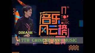 DIMASH:  17th CHINESE TOP MUSIC.17-й  КИТАЙСКИЙ  МУЗЫКАЛЬНЫЙ ТОП  ФЕСТИВАЛЬ /subt.RUS-ENG/