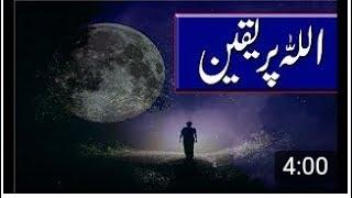 Allah par yaqeen - believe in Allah