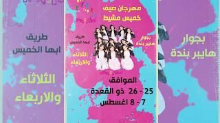 قناة اطفال ومواهب الفضائية اعلان مهرجان خميس مشيط 39