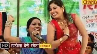 Khatola Bairy Chhota || खटोला बेरी छोटा || Lalita Sharma || Haryanvi Ragni