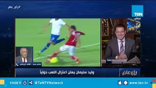 فتحي سند عن اعتزال وليد سليمان للعب دوليًا: الكرة لا تعترف بعامل السن