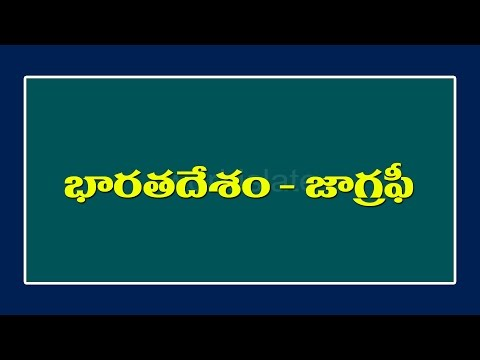 Indian Geography || APPSC,TSPSC,POLICE Special || Telugu Questions & Answers