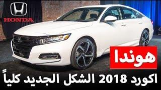 هوندا اكورد 2018 الشكل الجديد + المواصفات والاسعار التوقعية Honda Accord