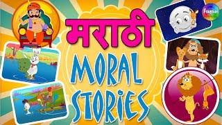 Popular Marathi Story's in Animation | Moral Stories in Marathi | Marathi Goshti - Bud Bud Ghagri