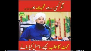Agr kisi sy mohabat ho to us jawab kaisy mily ga islamic bayan by Muhammad Raza Saqib Mustafai