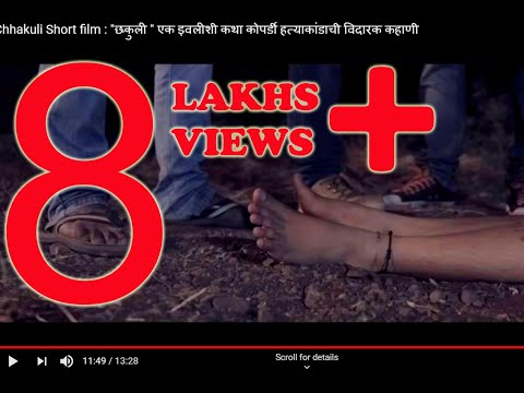 Xxx Mp4 Chhakuli Short Film छकुली एक इवलीशी कथा कोपर्डी घटना Kopardi Rape Case 3gp Sex
