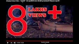Kopardi Rape Case : Chhakuli Short film :
