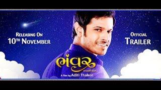Bhanwar | Official Trailer | 10th November 2017