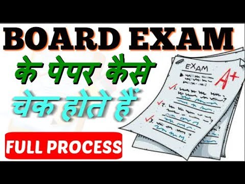 Xxx Mp4 BOARD EXAM के पेपर 📙 कैसे चेक होती हैं I How To Check The Copy Of The Board Examination II HINDI 3gp Sex