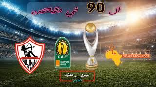 ال90 في دقيقتين - مباراة الزمالك وجينيراسيون فوت - دوري ابطال افريقيا