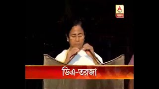 Political Tussle on Mamata Banerjee's announcement of 15% DA for state govt employees from