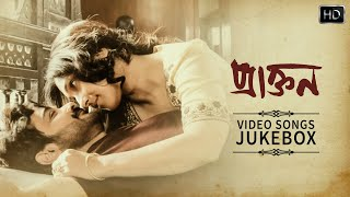 Praktan Bangla Movie | Video Songs Jukebox | Prosenjit, Rituparna | Anupam Roy | Iman