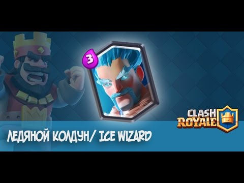 Леденой колдун , с бесплатного сундука Clash Royale