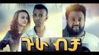 ጉራ ብቻ ሙሉ ፊልም Gura Bicha full Ethiopian film 2018