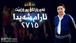 Aram Shaida Tazatri Gorani 2015 Bo Nawroz [ Lasairan Sairan ] Music: Xella