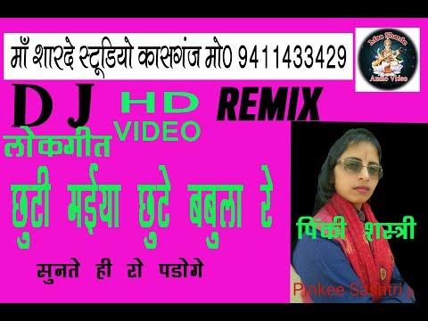 Xxx Mp4 DJ REMIX BHAJAN PINKI YADAV SHASTRI 9720509569 MAA SHARDE STUDIO KASGANJ 9411433429 3gp Sex