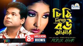 Chithi Likheche Bou Amar (চিঠি লিখেছে বউ আমার) by Monir Khan | Atanar Jibon | Bangla Video Song