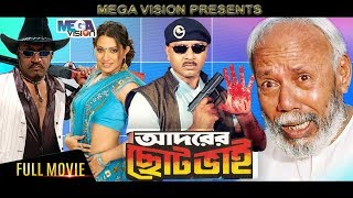 Bangla Movie | Adorer Choto Bhai  | Full Movie | Rubel, Jona, ATM, Shamim,