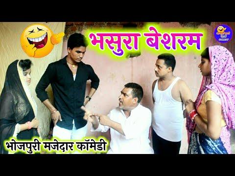 Xxx Mp4 COMEDY VIDEO भसुरा बेशरम Bhojpuri Comedy Video Besharm Bhasha MR Bhojpuriya 3gp Sex