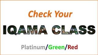 Check your Iqama Class