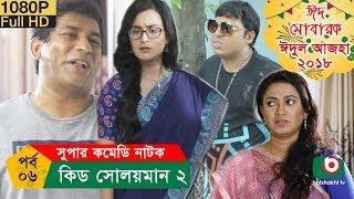 ঈদ নাটক - কিড সোলয়মান ২   Kid Solaiman 2   Ep - 06   Mosharraf Karim, Nadia   Eid Comedy Natok