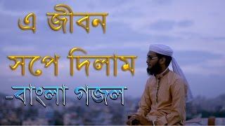 এ জীবন সপে দিলাম- New Bangla Islamic song/ Bangla Gojol (Hamd)