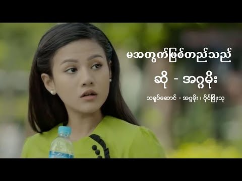 Xxx Mp4 မအတြက္ျဖစ္တည္သည္ အဂၢမိုး Myanmar New Song 2018 3gp Sex