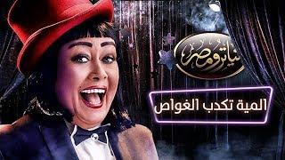 تياترو مصر - الموسم الثالث - الحلقة 18 الثامنة عشر - المية تكدب الغواص |  Teatro Masr HD