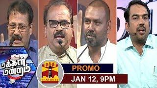 (12/01/2018) Makkal Mandram   Rajinikanth Political Entry: One more Party? or Political Revolution?