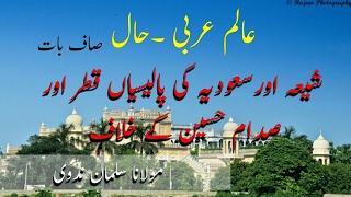 Alame arabi -haal me- about qatar and shia iran   molana salman nadvi letest most powerful bayan
