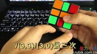魔方小站Square-1 SQ-1魔方视频教程  第2步