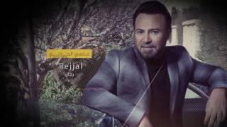 Assi Al Hallani ... Rejjal - With Lyrics | عاصي الحلاني ... رجّال - بالكلمات