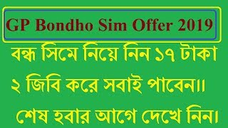 GP Bondho Sim Offer 2019|| GP Off Sim Offer 2019|| GP Internet Offer 2019|| GP MB Offer 2019||
