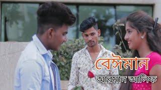 Beiman   Arman Alif   Bangla New Music Video 2018