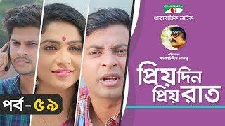 Priyo Din Priyo Raat | Ep 59 | Drama Serial | Niloy | Mitil | Sumi | Salauddin Lavlu | Channel i TV