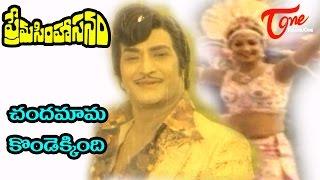 Prema Simhasanam Songs | Chandamaama Kondekkindhi | NTR | Rathi