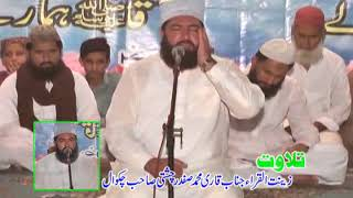 Mehfil-e-Naat(saww) 14th annual 12-08-17, (Qari Safdar Ali Chishti Sahab), at bhaun distt chakwal