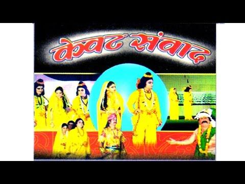 Xxx Mp4 Kissa Kewat Samwad केवट संवाद Singer Nemichand Kushwaha Trimurti Cassettes 3gp Sex