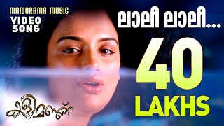 Lalee Lalee song from Malayalam movie Kalimannu - Full HD Version