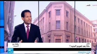 مصر.. ماذا بعد تعويم الجنيه؟
