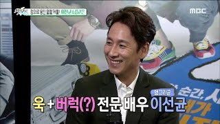 [Section TV] 섹션 TV - Lee Sun-kyun&Kim-Goeun, 'the Angry lawyer' hot blood a couple! 20150927