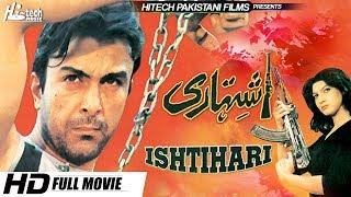 ISHTIHARI - SHAN, RAMBO, SANA KHAN (FULL MOVIE) - OFFICIAL PAKISTANI MOVIE