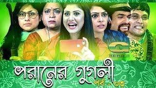 Bangla Natok 2017   Poraner Googli   Epi 03    ft Anisur Rahman Milon, Sumiya Shimu, Allen Shubro