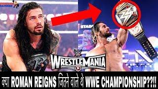 क्या  ROMAN REIGNS जितने वाले थे WWE Championship Wrestlemania 31 में??!!
