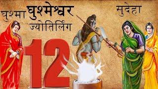 बारहवीं घुश्मेश्वर ज्योतिर्लिंग की कथा ! The Story Of Ghushmeshwar Jyotirling   12th Jyotirling